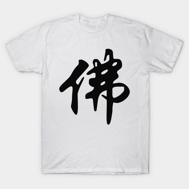 Chinese sign for BUDDHA – solid black T-Shirt