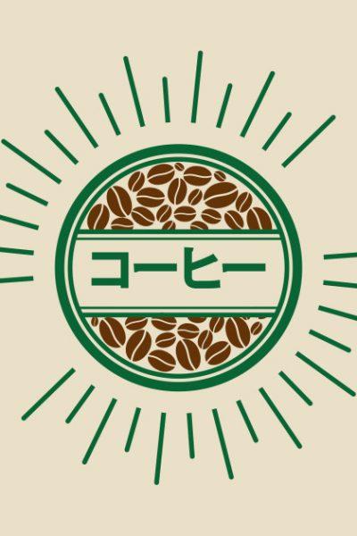 Coffee Kanji